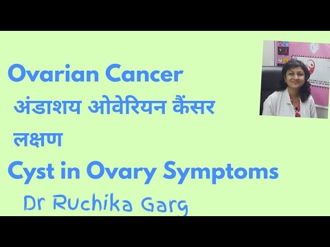 ovarian cancer ka ilaj