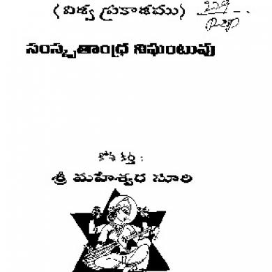 anthelmintic meaning in telugu