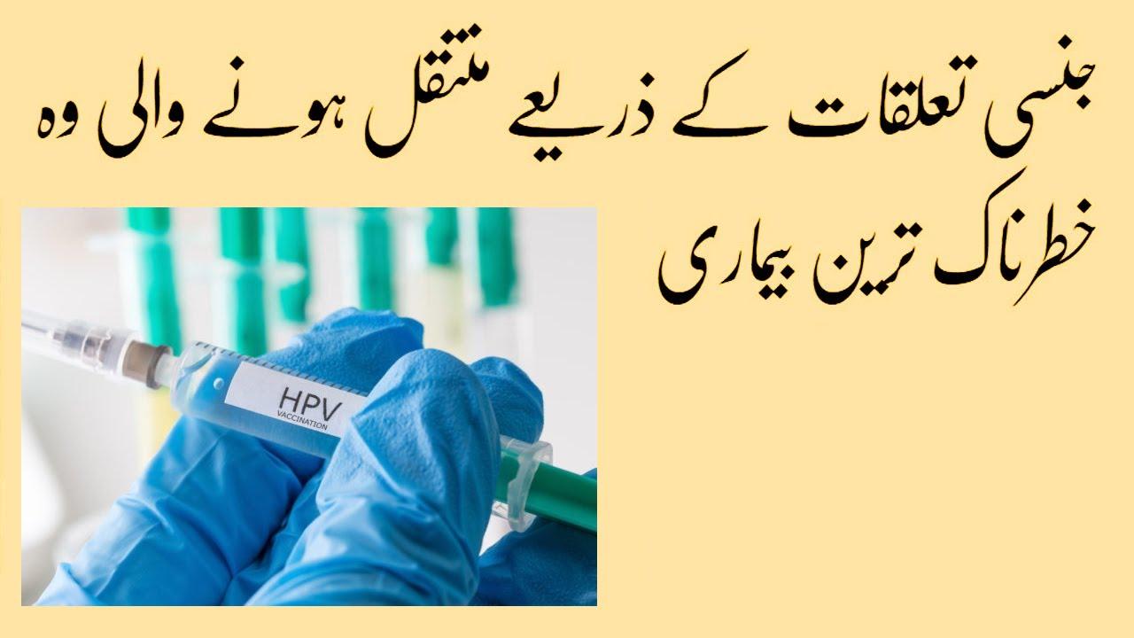 hpv means in urdu